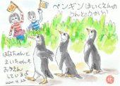 ペンギンと孫たち